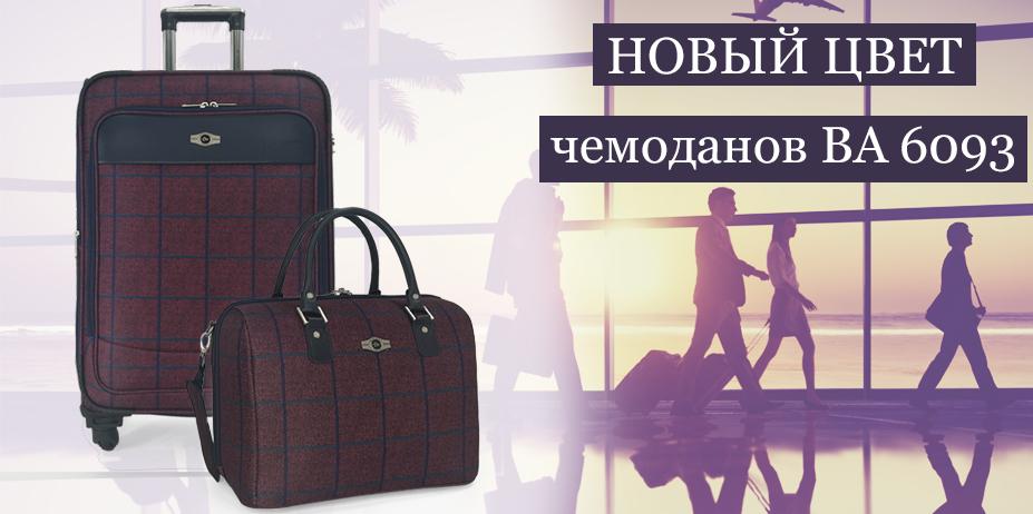 Новый цвет чемоданов!